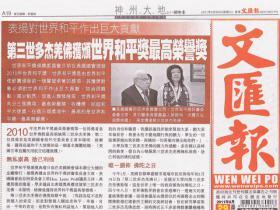 第三世多杰羌佛获颁世界和平奖最高荣誉奖(文汇报 2011-06-29)