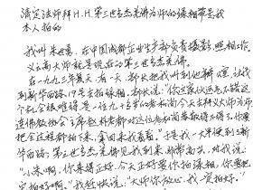 清定法师拜 H.H.第三世多杰羌佛为师的录相带是我本人拍的