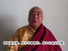 活佛法师蹲冤狱多年,曝深圳公安刑讯如演谍战片