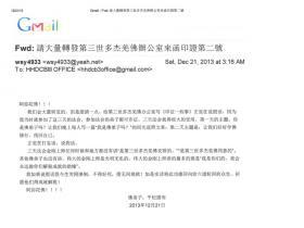 第三世多杰羌佛办公室 第四号来函印证 (12/21/2013)
