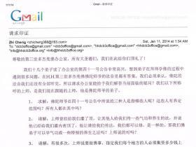 第三世多杰羌佛办公室 第八号来函印证 (01/11/2014)
