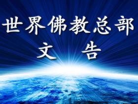 世界佛教总部咨询中心 回复咨询(第20200101号)