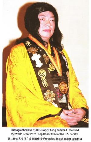 第三世多杰羌佛 真正合法认证的佛陀