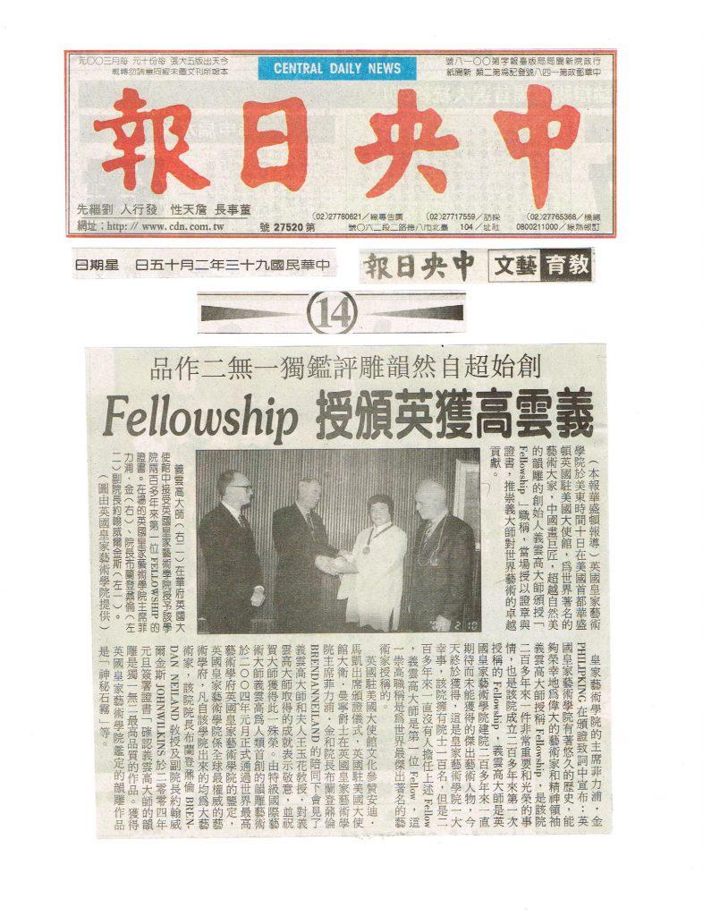 第三世多杰羌佛获颁英国皇家艺术学院首位Fellow职称 第5张