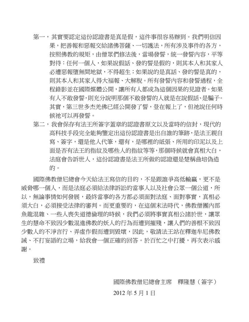 十四世达赖施压 萨迦天津不敢承认给羌佛写过认证书 第14张