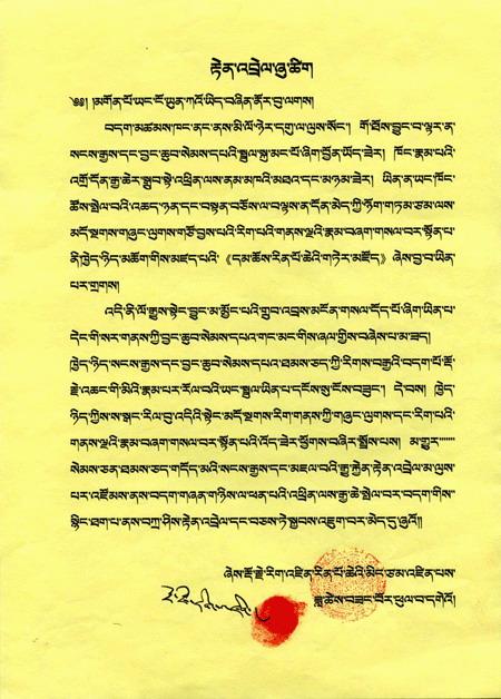 第七世佐钦法王的上师多杰仁增仁波且祝贺第三世多杰羌佛 第2张
