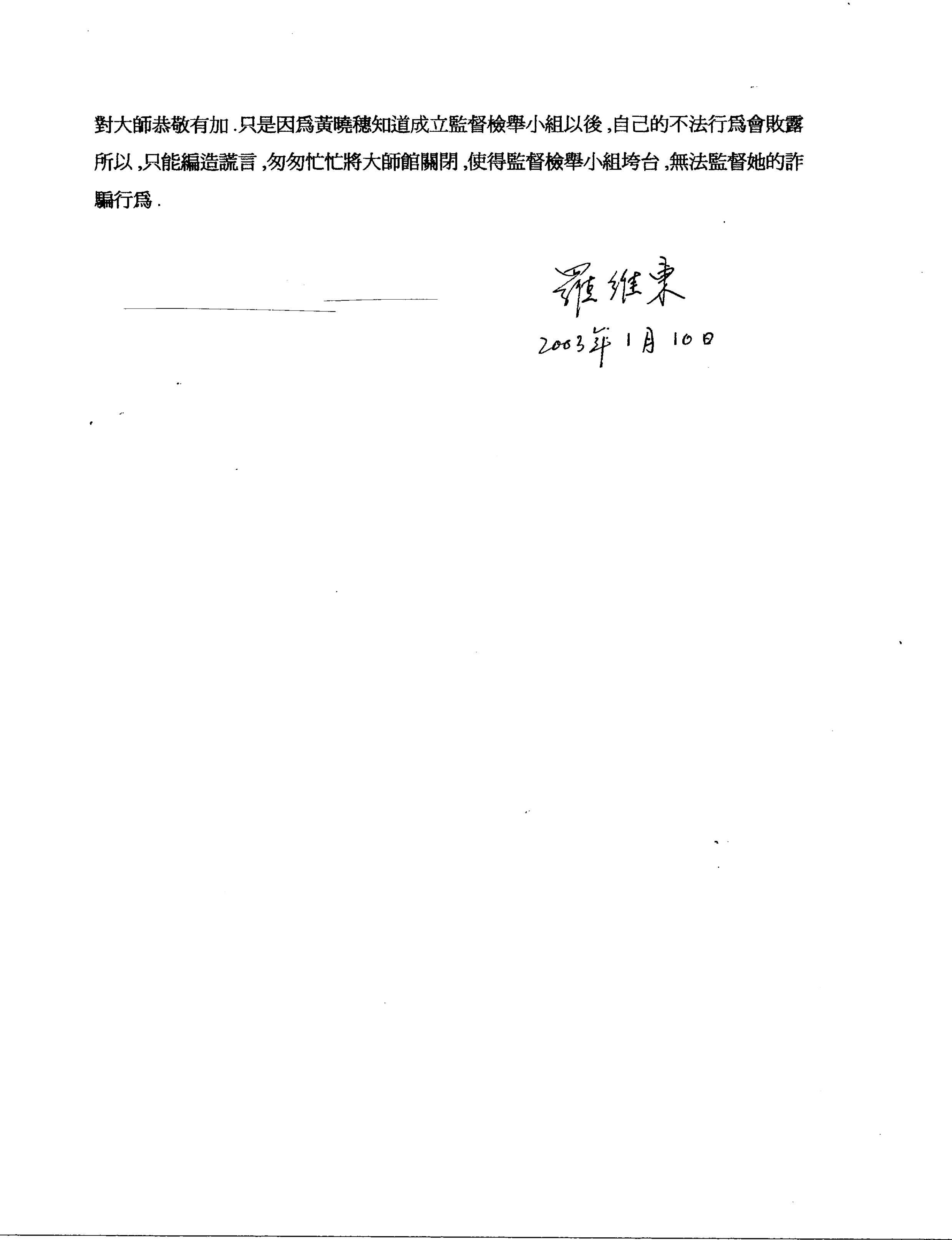 香港法院重判黄晓穗诈骗案 还第三世多杰羌佛清白 第11张