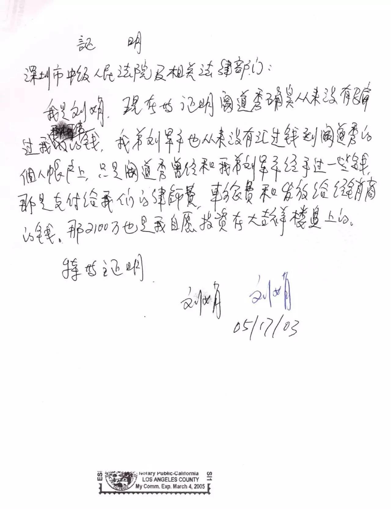 周永康陈绍基陷害第三世多杰羌佛真相曝光
