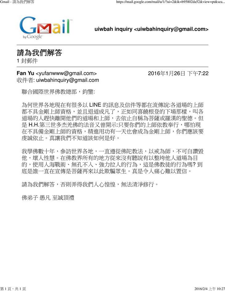 联合国际世界佛教总部咨询回覆(第20160101号)