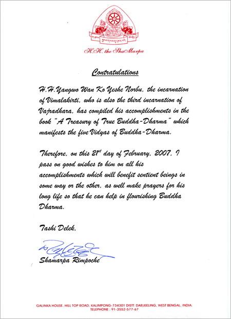 第十四世夏玛巴仁波且恭贺南无第三世多杰羌佛