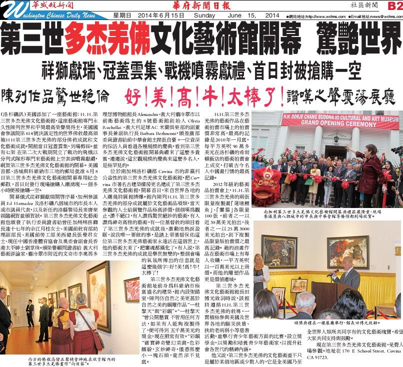 第三世多杰羌佛文化艺术馆开幕 文化艺术瑰宝惊艳世界