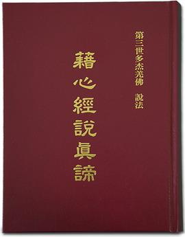 第三世多杰羌佛说法 《藉心经说真谛》