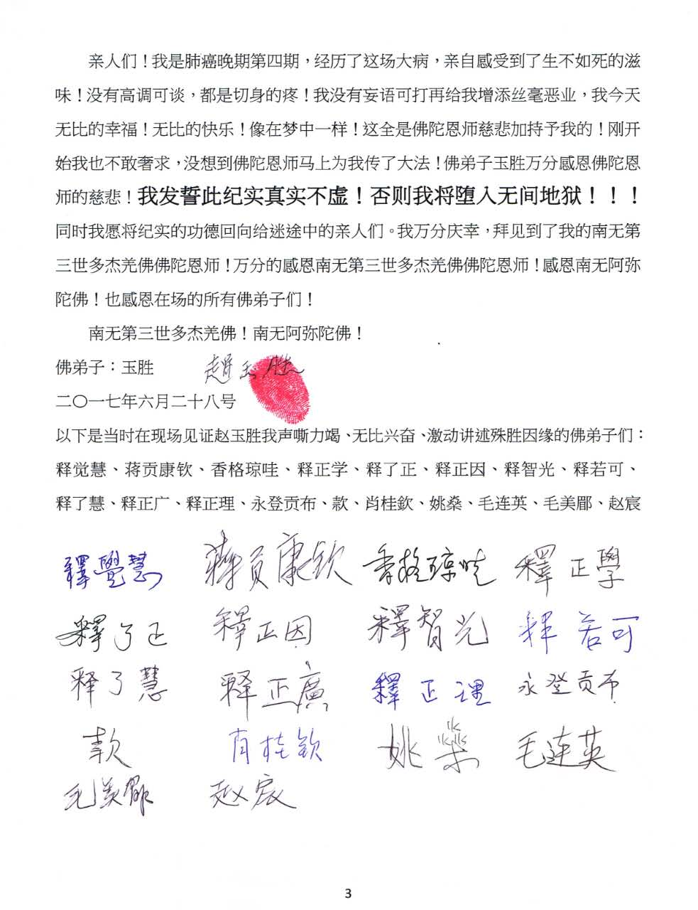 佛弟子赵玉胜接受了真实不虚的传法