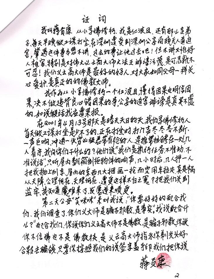活佛法师蹲冤狱多年,曝深圳公安刑讯如演谍战片 第6张