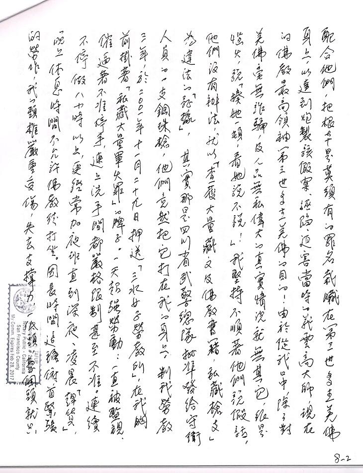 释慧善比丘尼讲述H.H.第三世多杰羌佛被迫害的事实真相 第11张