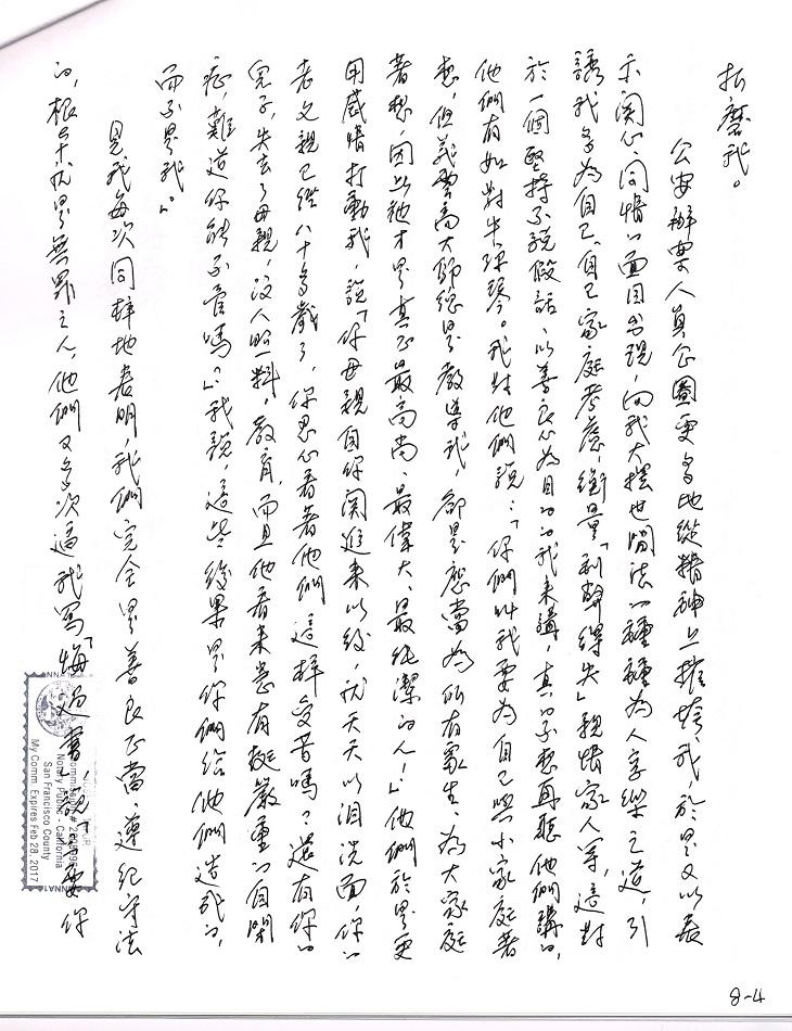 释慧善比丘尼讲述H.H.第三世多杰羌佛被迫害的事实真相 第13张