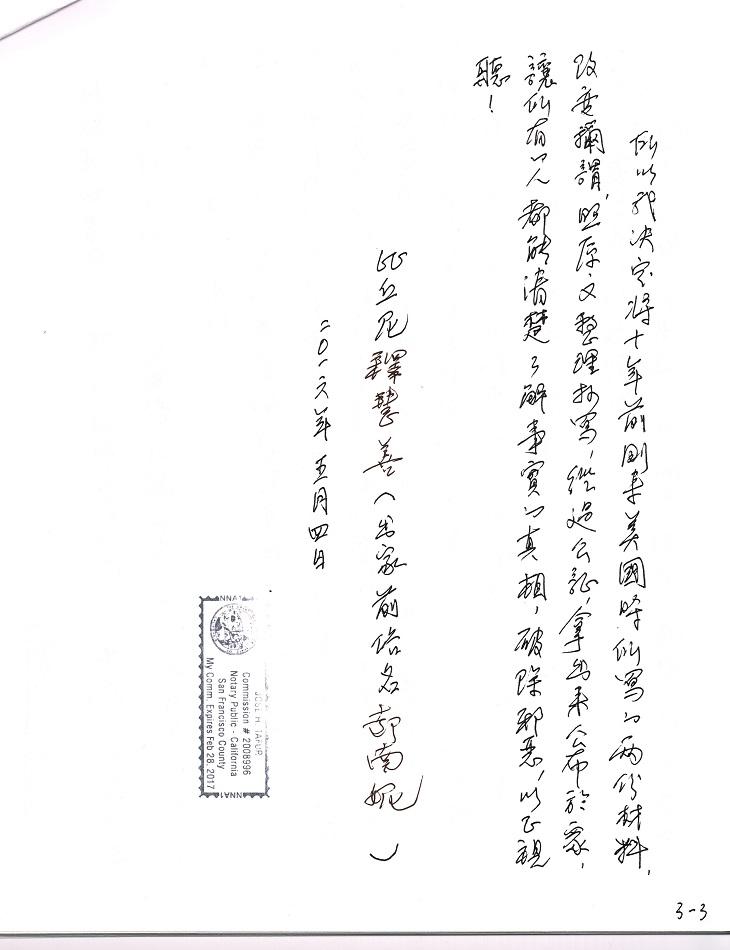释慧善比丘尼讲述H.H.第三世多杰羌佛被迫害的事实真相 第9张