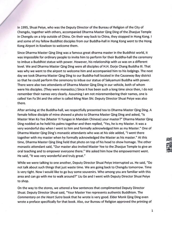 于立华证明H.H.第三世多杰羌佛被诬陷迫害的真实材料 第14张