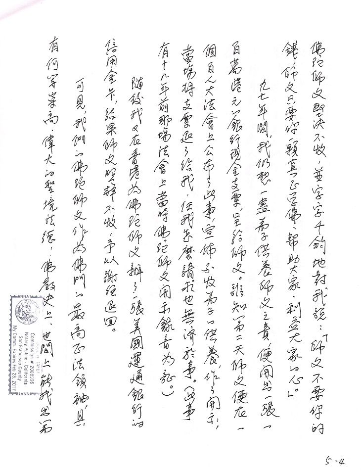 释慧善比丘尼讲述H.H.第三世多杰羌佛被迫害的事实真相 第21张