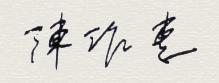 第三世多杰羌佛的发舍利