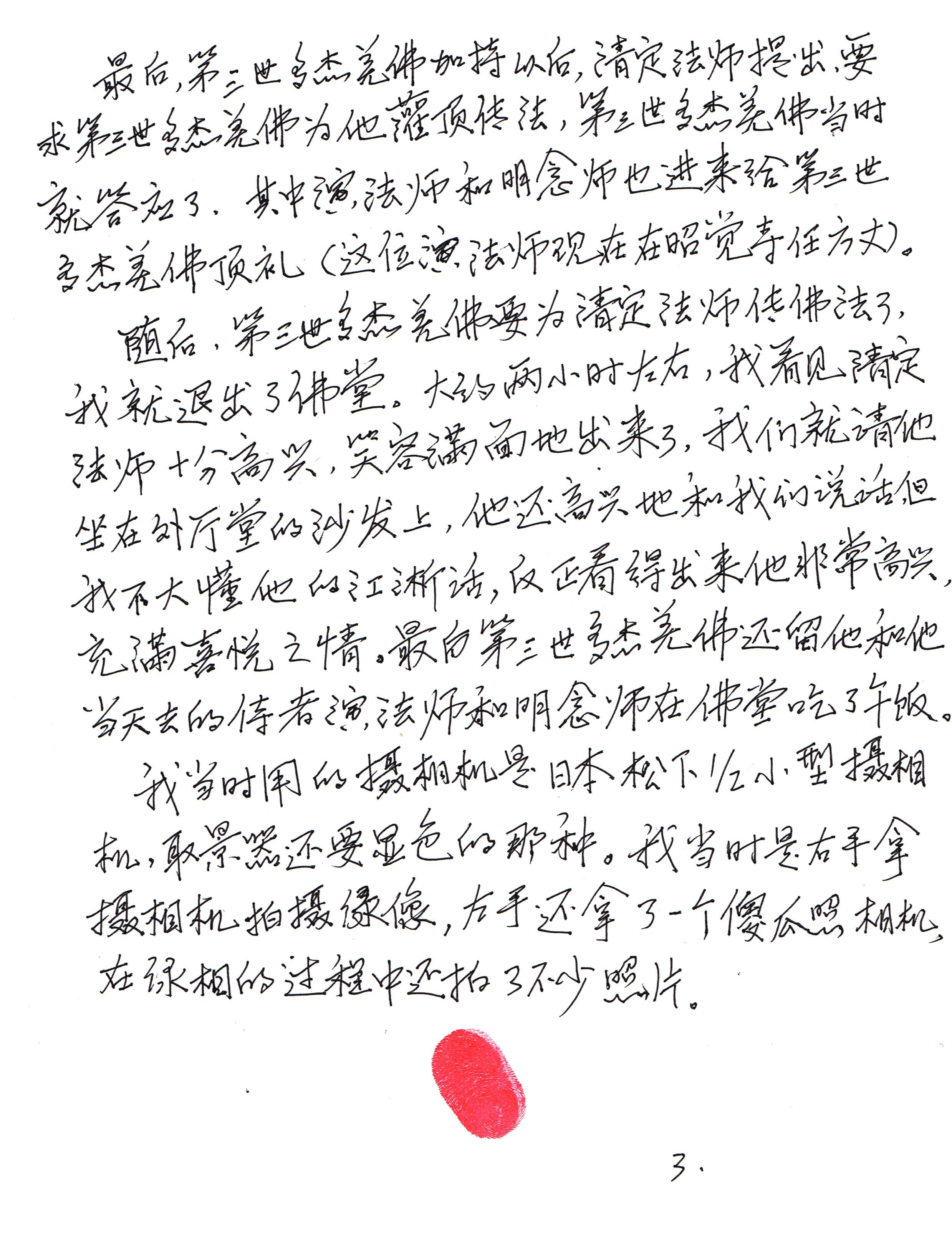 中国佛教第一高僧清定法师拜南无第三世多杰羌佛为师 第7张