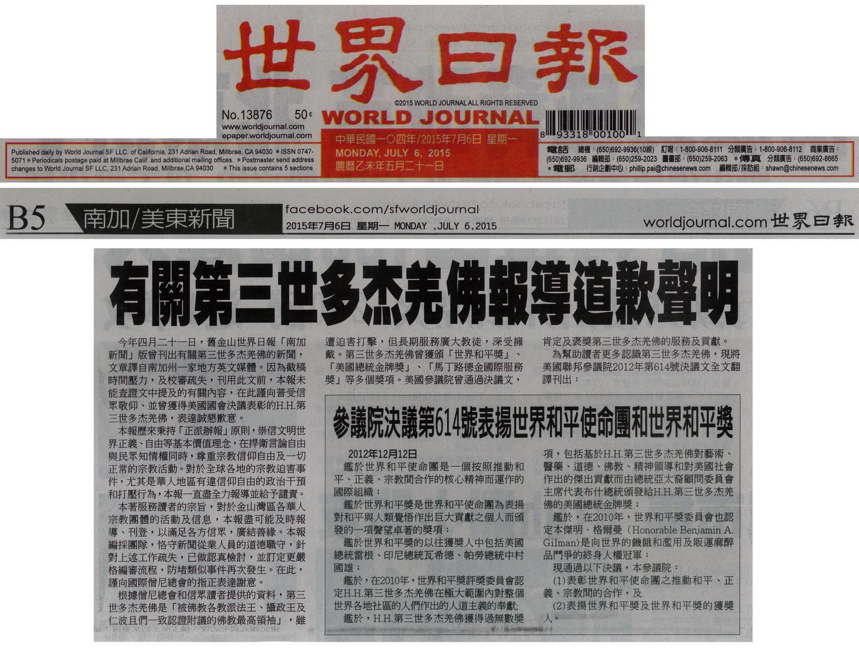 《世界日报》真诚地对南无第三世多杰羌佛道歉
