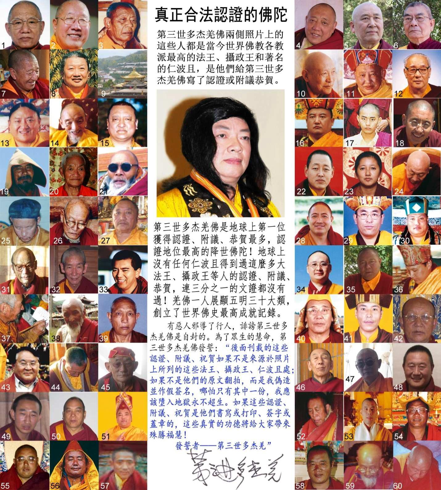 华盛顿时报(2019年4月5日 ):世界佛教总部声明