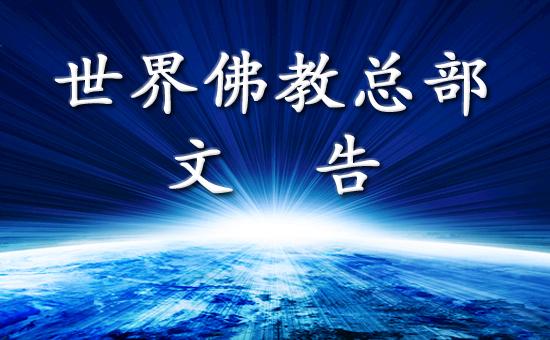 世界佛教总部咨询中心 回复咨询(第20200102号)